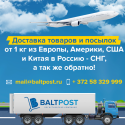 Доставка грузов и посылок от 1кг Европа - США - Россия – СНГ