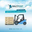 Доставка товаров и посылок от 1кг из Европы США и Китая в Россию и страны СНГ под ключ!