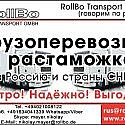 Доставка и растаможка грузов под ключ из Европы в Россию,СНГ