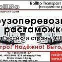 Доставка грузов под ключ из Европы в Россию, СНГ