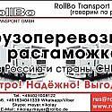 Доставка и растаможка грузов из Европы в Россию, СНГ