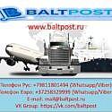 Доставка из Европы товаров и посылок в любой Российский город, а так же обратно в Европу!